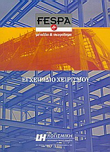 Fespa 4 for Windows
