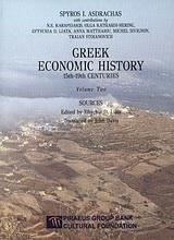Greek Economic History