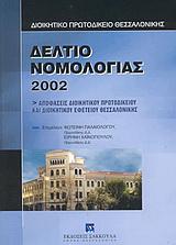 Δελτίο νομολογίας 2002