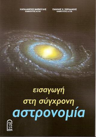 Εισαγωγή στη σύγχρονη αστρονομία