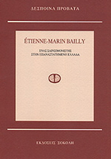 Etienne - Marin Bailly