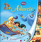 Disney: Αλαντίν