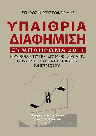 Υπαίθρια Διαφήμιση - Συμπλήρωμα 2011