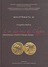 L'or des rois de Chypre