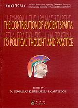 Η συμβολή της αρχαίας Σπάρτης στην πολιτική σκέψη και πρακτική