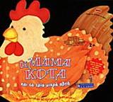 Η μαμά κότα και τα τρία μικρά αβγά