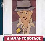 Διαμαντόπουλος