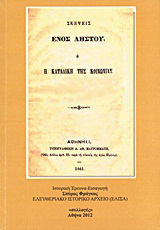 Ο Δημήτριος Κ. Παπαρρηγόπουλος 1843 - 1873 και τα έργα του