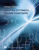 Κβαντικά συστήματα πολλών σωματιδίων