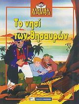 Το νησί των θησαυρών