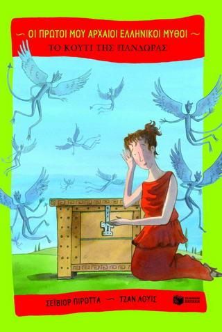 Το κουτί της Πανδώρας