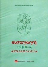 Εισαγωγή στη βιβλική αρχαιολογία