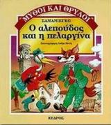 Ο αλεπούδος και η πελαργίνα