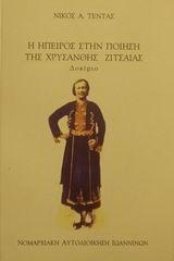 Η Ήπειρος στην ποίηση της Χρυσάνθης Ζιτσαίας
