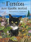 Το γατάκι που έμαθε πολλά