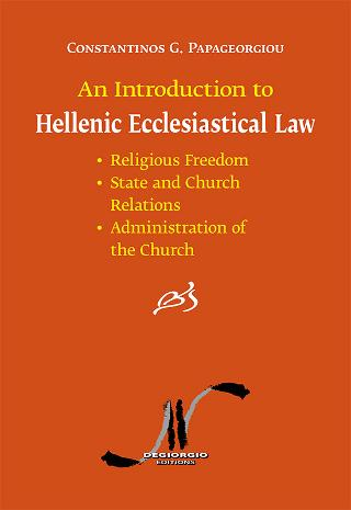 Introduction to the Hellenic Ecclesiastical Law