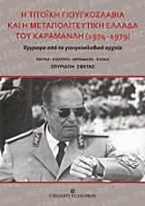 Η Τιτοϊκή Γιουγκοσλαβία και η μεταπολιτευτική Ελλάδα του Καραμανλή 1974-1979