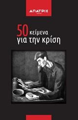 50 κείμενα για την κρίση