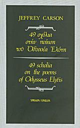 49 σχόλια στην ποίηση του Οδυσσέα Ελύτη