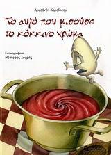 Το αυγό που μισούσε το κόκκινο χρώμα