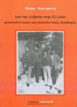 Από την Αλβανία στην Ελλάδα