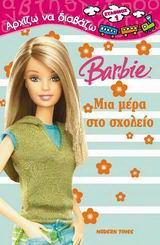 Barbie: Μια μέρα στο σχολείο
