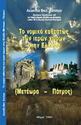 Το νομικό καθεστώς των ιερών χώρων στην Ελλάδα (Μετέωρα - Πάτμος)
