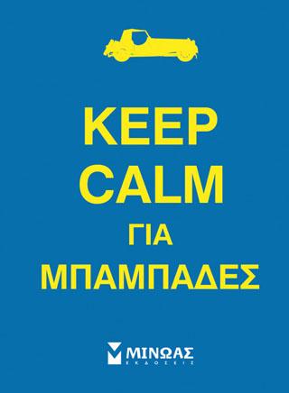 Keep calm για μπαμπάδες
