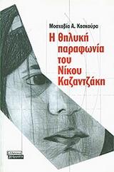 Η θηλυκή παραφωνία του Νίκου Καζαντζάκη