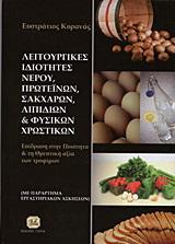 Λειτουργικές ιδιότητες νερού, πρωτεϊνών, σακχάρων, λιπιδίων και φυσικών χρωστικών