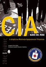 CIA: Η ιστορία των μυστικών αμερικανικών υπηρεσιών