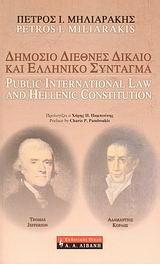 Δημόσιο διεθνές δίκαιο και Ελληνικό Σύνταγμα