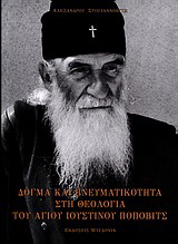 Δόγμα και πνευματικότητα στη θεολογία του Αγίου Ιουστίνου Πόποβιτς