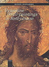 Byzantine Wall-Paintings in Rethymnon