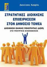 Στρατηγικές διοίκησης επιχειρήσεων στον δημόσιο τομέα