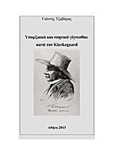 Υπαρξιακό και νοητικό γίγνεσθαι κατά τον Kierkegaard