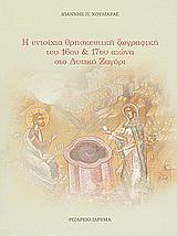 Η εντοίχια θρησκευτική ζωγραφική του 16ου και 17ου αιώνα στο δυτικό Ζαγόρι
