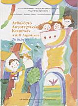 Ανθολόγιο λογοτεχνικών κειμένων Α΄ και Β΄ δημοτικού