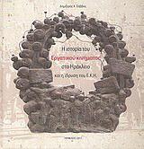 Η ιστορία του εργατικού κινήματος στο Ηράκλειο και η ίδρυση του Ε.Κ.Η.