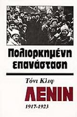 Λένιν 1917-1923