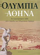 Από την Ολυμπία στην Αθήνα