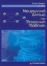 Νευρωνικά δίκτυα και μηχανική μάθηση