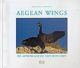 Aegean Wings