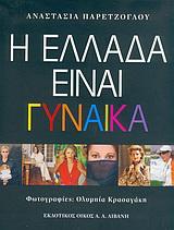Η Ελλάδα είναι γυναίκα