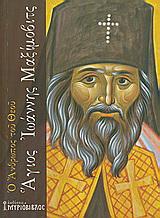 Ο άνθρωπος του Θεού, Άγιος Ιωάννης Μαξίμοβιτς