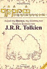Λεξικό της Quenya,  της γλώσσας των υψηλών ξωτικών του J.R.R. Tolkien
