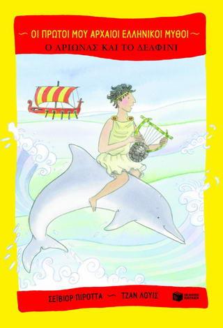 Ο Αρίωνας και το δελφίνι