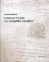 Ο βίος και το έργο του Ανδρέα Κάλβου (1792-1869)