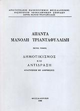 Άπαντα Μανόλη Τριανταφυλλίδη