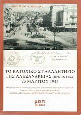 Το κατοχικό συλλαλητήριο της Αλεξάνδρειας (πρώην Γιδά) 23 Μαρτίου 1944